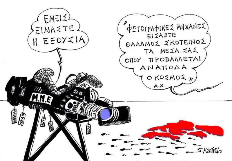 Το σκίτσο της ημέρας | ArgolidaPortal.gr