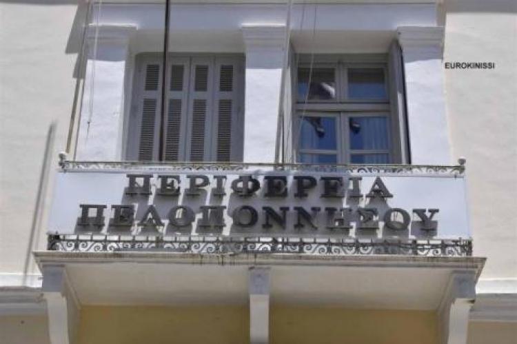 Περιφέρεια Πελοποννήσου: Ποιες εκδηλώσεις θα στηρίξει στην ...