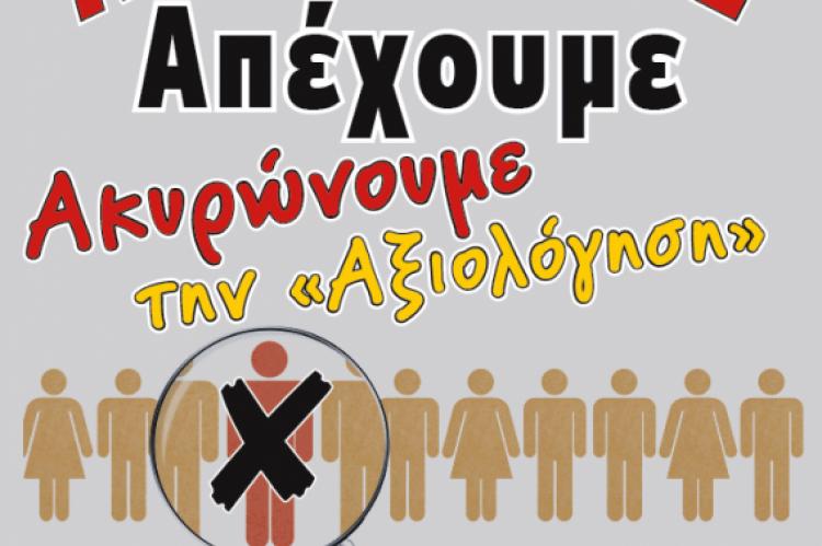 Αποτέλεσμα εικόνας για Απεργία – αποχή από τις διαδικασίες αξιολόγησης