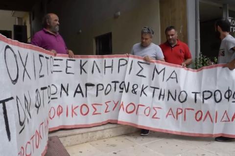 ArgolidaPortal.gr Διαμαρτυρία αγροτοκτηνοτρόφων στην ΔΟΥ Άργους