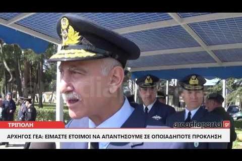 ArcadiaPortal.gr Αρχηγός ΓΕΑ: Είμαστε έτοιμοι για οποιαδήποτε τουρκική πρόκληση