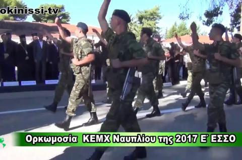 ArgolidaPortal.gr Ναύπλιο:Ορκωμοσία νεοσυλλέκτων οπλιτών της E ΕΣΣΟ 2017 στο ΚΕΜΧ