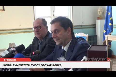 ArcadiaPortal.gr Κοινή συνέντευξη τύπου Θεοχάρη-Νίκα