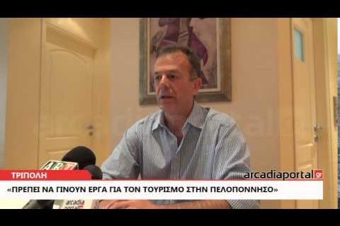 ArcadiaPortal.gr «Πρέπει να γίνουν έργα για τον τουρισμό στην Πελοπόννησο»