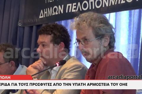 ArcadiaPortal.gr Ημερίδα για τους πρόσφυγες  στην Τρίπολη