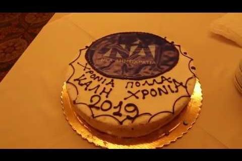 ArgolidaPortal.gr Ναύπλιο - Κοπή πίτας της ΔΗΜΤΟ ΝΔ Ναυπλίου με την Ελίζα Βόζεμπεργκ