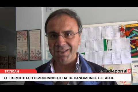 ArcadiaPortal.gr Έτοιμη η Πελοπόννησος για τις Πανελλήνιες