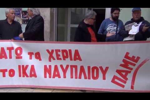 ArgolidaPortal.gr ΝΑΥΠΛΙΟ-ΔΙΑΜΑΡΤΥΡΙΑ ΣΤΟ ΙΚΑ ΑΠΟ ΤΟ ΠΑΜΕ