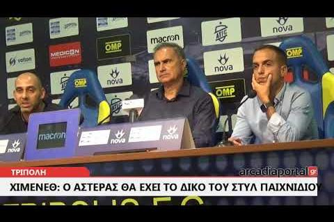 ArcadiaPortal.gr Μπόρχα Χιμένεθ: Ο Αστέρας θα έχει το δικό του στυλ παιχνιδιού