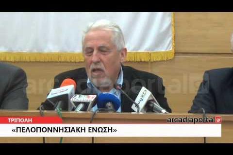 ArcadiaPortal.gr «Πελοποννησιακή Ένωση»