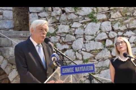 ArgolidaPortal.gr Ναύπλιο-Βράβευση του Προέδρου της Δημοκρατίας Προκόπη Παυλόπουλου