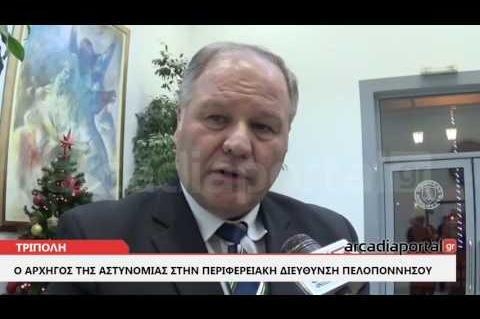 ΑrcadiaPortal.gr Ολοκληρώθηκε η περιοδεία του Αρχηγού της Ελληνικής Αστυνομίας στην Τρίπολη