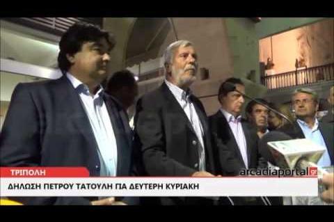 ArcadiaPortal.gr - Δήλωση Τατούλη για το εκλογικό αποτέλεσμα