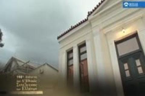 198η  Επέτειος της Α΄ Εθνικής Συνέλευσης των Ελλήνων στην Επίδαυρο (14/01/2020)