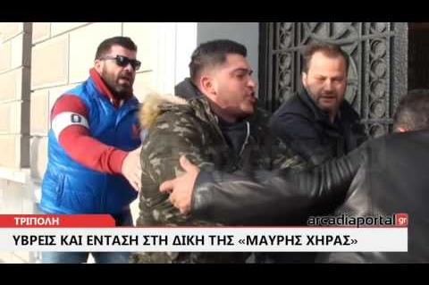 ArcadiaPortal.gr Ύβρεις και ένταση στη δίκη της «μαύρης χήρας» στην Τρίπολη