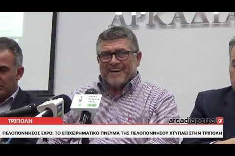 ArcadiaPortal.gr Το επιχειρηματικό πνεύμα της Πελοποννήσου χτυπάει στην Τρίπολη