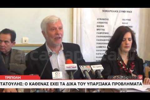ArcadiaPortal.gr Τατούλης για τους 4 που αποχώρησαν