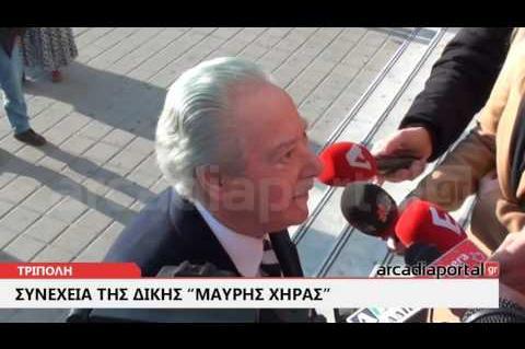 ArcadiaPortal.gr Δίκη «μαύρης χήρας»: Η παρουσία της Νικολούλη πυροδότησε ενστάσεις