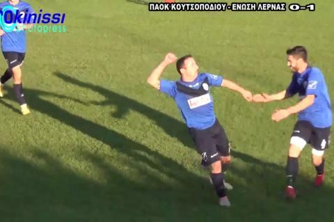 ArgolidaPortal.gr ΠΑΟΚ Κουτσοποδίου - Ένωση Λέρνας 0-1