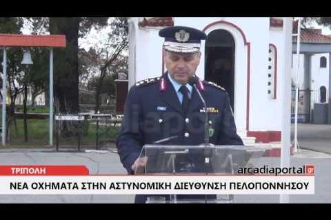 ArcadiaPortal.gr Νέα οχήματα  Αστυνομικής Διεύθυνσης Πελ/σου