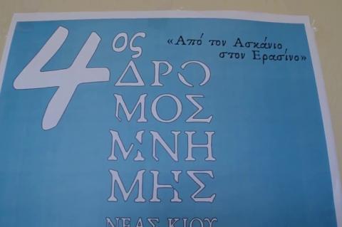 ArgolidaPortal.gr 4ος Αγώνας δρόμου μνήμης για την μικρασιατική καταστροφή