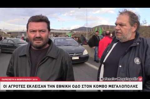 Οι αγρότες έκλεισαν την Εθνική Οδό Κορίνθου-Καλαμάτας στον κόμβο Μεγαλόπολης