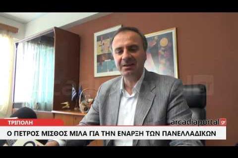 ArcadiaPortal.gr Ο Πέτρος Μισθός μιλά για τις Πανελλήνιες