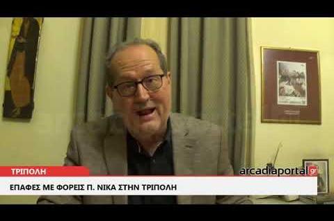 ArcadiaPortal.gr Το Μήνυμα Νίκα στο Περιφερειακό συμβούλιο Πελοποννήσου