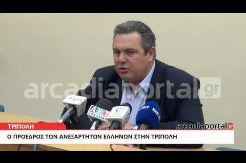 ArcadiaPortal.gr Ο πρόεδρος των ΑΝΕΞΑΡΤΗΤΩΝ ΕΛΛΗΝΩΝ στην Τρί