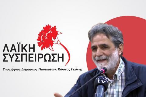 Συνέντευξη Λαϊκής Συσπείρωσης Ναυπλιέων - Για την κατάσταση στις σχολικές μονάδες του Δήμου