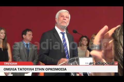 ArcadiaPortal.gr Ομιλία Τατούλη στην ορκωμοσία