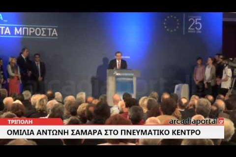 ArcadiaPortal.gr Ομιλία Σαμαρά στην Τρίπολη