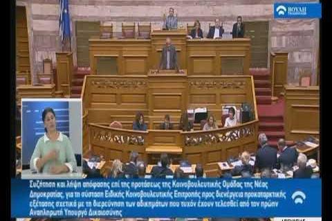 Ομιλία Γιάννη Γκιόλα για τη σύσταση Ειδικής Επιτροπής σχετικά με τον πρώην Αν/τή Υπουργό Δικαιοσύνης