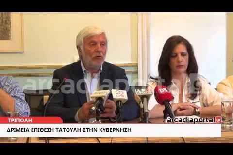 ArcadiaPortal.gr Δριμεία επίθεση Τατούλη στην κυβέρνηση
