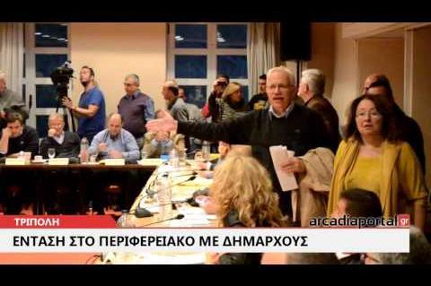Arcadia Portal.gr Ρήξη δημάρχων - Περιφέρειας Πελοποννήσου για τα απορρίμματα
