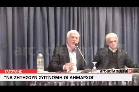 ArcadiaPortal.gr Τατούλης: Να ζητήσουν δημόσια συγγνώμη οι Δήμαρχοι