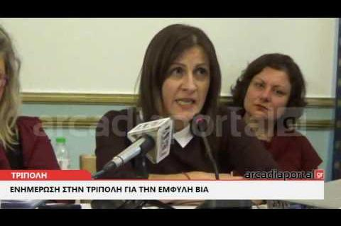 ArcadiaPortal.gr εκδήλωση για την ευαισθητοποίηση και ενημέρωση σε θέματα έμφυλης βίας