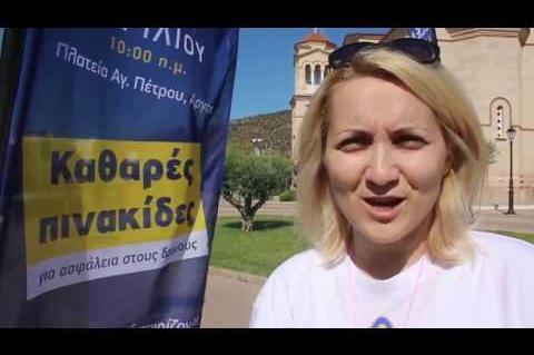 ArgolidaPortal.gr ΑΡΓΟΣ-Πρωτοβουλία Clean Up Day- «Καθαρές Πινακίδες»