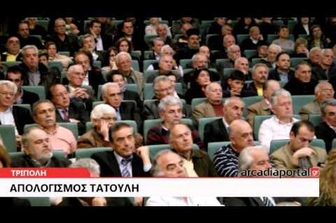 ArcadiaPortal.gr Απολογισμός Τατούλη