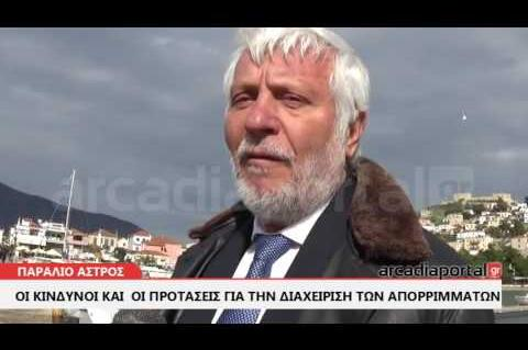 ArcadiaPortal.gr Οι κίνδυνοι και  οι προτάσεις για την διαχείριση των απορριμμάτων