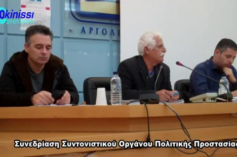 ArgolidaPortal.gr Ναύπλιο-Συνεδρίαση  Συντονιστικό ΄Οργανο Πολιτικής Προστασίας Αργολίδας