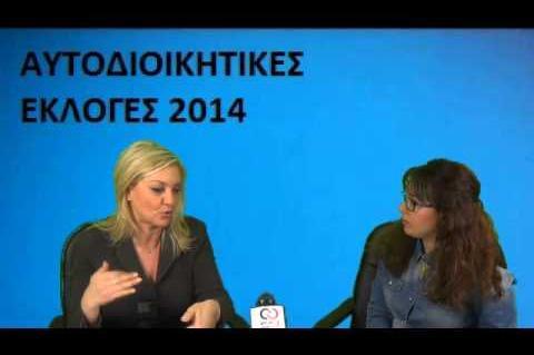 ArcadiaPortal.gr Η Νατάσα Ράγιου για Τατούλη