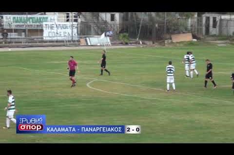 ΚΑΛΑΜΑΤΑ - ΠΑΝΑΡΓΕΙΑΚΟΣ  2 - 0  ΦΑΣΕΙΣ (21/10/2018)