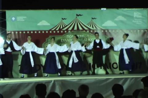 "ArgolidaPortal.gr Νέα Κίος Μικρασιάτικα 2017 ""Γεύσεις και νοσταλγία"""