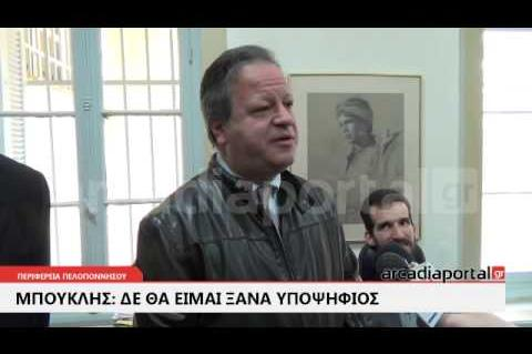 ArcadiaPortal.gr Μη συμμετοχή Μπούκλη στις εκλογές