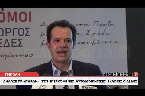 ArcadiaPortal.gr Παρουσίαση του ανεξάρτητου περιφερειακού συνδυασμού του Γιώργου Δέδε «Νέοι Δρόμοι»