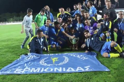 ArgolidaPortal.gr Απονομές Η Ένωση Ερμιονίδας Κυπελλούχος Αργολίδας 1-0 τον Αργοναύτη
