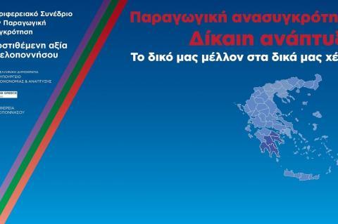 10ο Περιφερειακό Συνέδριο | Ομιλία Πρωθυπουργού Αλέξη Τσίπρα