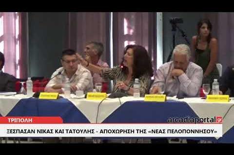 ArcadiaPortal.gr Ξέσπασαν Νίκας και Τατούλης