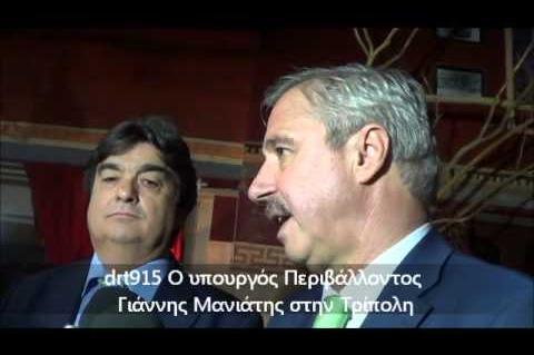 drt915 Ο Υπουργός Περιβάλλοντος Γιάννης Μανιάτης στην Τρίπολη